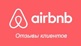 Отзывы клиентов на Airbnb