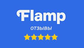 Отзывы о компании на Flamp
