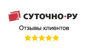 Отзывы наших клиентов на Суточно.ру