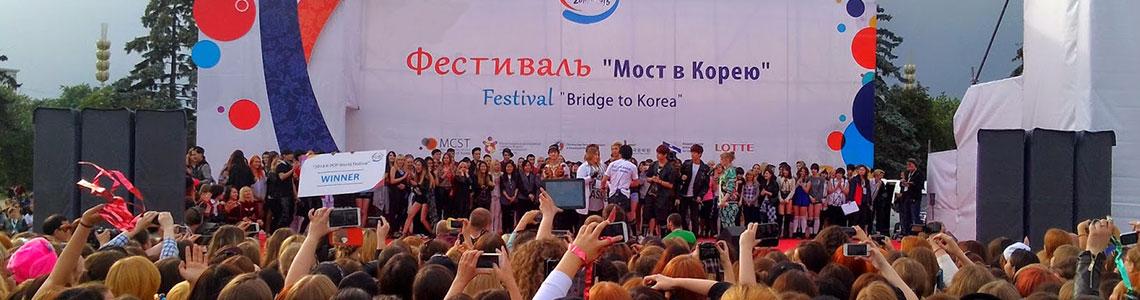 """Фестиваль """"Мост в Корею"""" в Санкт-Петербурге"""